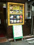 アリラン_お店_20060712.jpg