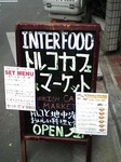 INTERFOOD_看板_20060522.jpg