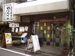 がんこちゃん_お店_20060529.jpg