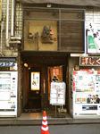 とり鉄_お店_20060209.jpg