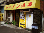 ラーメン道楽_お店_20060309.jpg