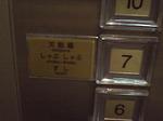 京王プラザ_EV_20060718.jpg