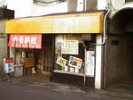 桔梗_お店_20060124.jpg