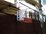 三亀勢お店20051220.jpg