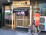 新宿源_お店_20060320.jpg