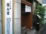 田んぼお店.jpg