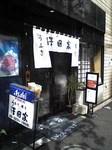 澤田家お店.jpg