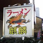 麒麟_お店_20060110.jpg